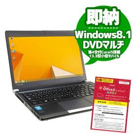 中古ノートパソコン 東芝 Dynabook R734/K Windows8.1 Corei5 4300M メモリ4GB HDD320GB DVDマルチ 13.3型 無線LAN WPS Office (1961) 3ヵ月保証 【中古】 中古パソコン 中古pc