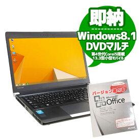 中古ノートパソコン Microsoft Office( Word Excel )搭載 東芝 Dynabook R734/K Windows8.1 Corei5 4300M メモリ4GB HDD320GB DVDマルチ 13.3型 無線LAN (1961of) 3ヵ月保証 【中古】 中古パソコン 中古pc