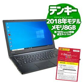中古ノートパソコン 東芝 Dynabook B65/H Windows10Pro Corei3 7130U メモリ8GB HDD500GB DVDマルチ 15.6型 無線LAN WPS Office (2216) 3ヵ月保証 【中古】 中古パソコン 中古pc