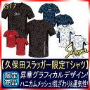 予約受付中【久保田スラッガー】限定Tシャツ G17 お渡しは8月上旬の予定 02P03Dec16
