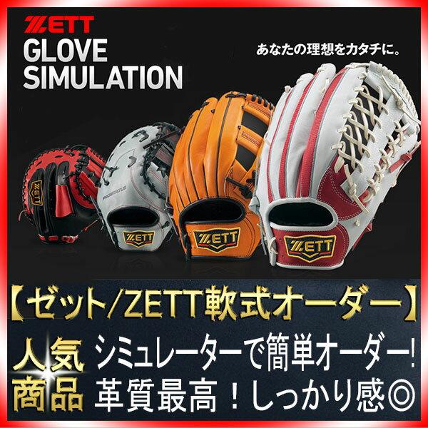 ZETT/ゼット 軟式グローブ オーダー 作成権利【グローブ 野球 軟式 型付け無料 GTK】02P03Dec16