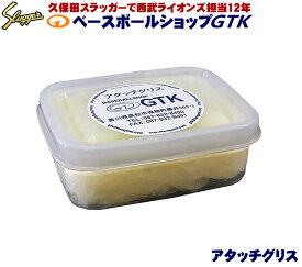 アタッチグリス 腰の無くなったグラブがシャキーン 100g GTKオリジナル メール便のみ対応 送料無料 GTK