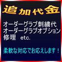 【追加代金】02P03Dec16