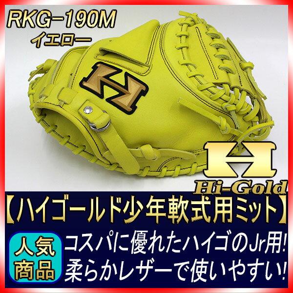 【ハイゴールド】RKG-190M ナチュラルイエロー ルーキーズ少年軟式シリーズ2018年モデル 少年軟式キャッチャーミット【グローブ 野球 子供 軟式 型付け無料 GTK】02P03Dec16
