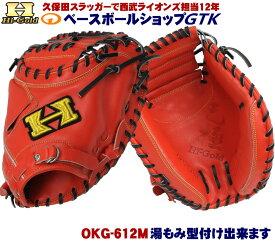 ハイゴールド 軟式用キャッチャーミット OKG-612M ファイヤーオレンジ 己極軟式シリーズ2019年モデル グローブ 野球 軟式 型付け無料 学生野球対応 総体 GTK 02P03Dec16