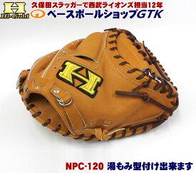 送料無料 ハイゴールド NPC-120 タン×ブラウン紐 右投げ用 激安なのに高品質な硬式用キャッチャーミット 限定品 グローブ 野球 硬式 高校野球対応 02P03Dec16