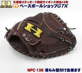 送料無料 ハイゴールド NPC-130 レッドブラウン×ブラック紐 右投げ用 激安なのに高品質な硬式用キャッチャーミット 限定品 グローブ 野球 硬式 高校野球対応 02P03Dec16