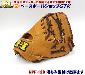 送料無料 ハイゴールド NPF-120 タン×ブラウン紐 激安なのに高品質な硬式用ファーストミット 限定品 グローブ 野球 硬式 高校野球対応 02P03Dec16