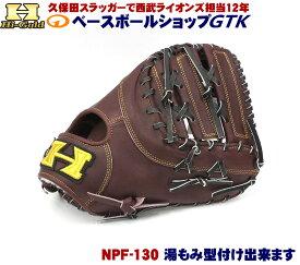 送料無料 ハイゴールド NPF-130 レッドブラウン×ブラック紐 激安なのに高品質な硬式用ファーストミット 限定品 グローブ 野球 硬式 高校野球対応 02P03Dec16