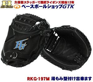ハイゴールド 2021年NEWモデル 少年軟式用キャッチャーミット RKG-197M ブラック サイズ普通 ルーキーズ 少年用 軟式用 捕手用 野球 子供 GTK 02P03Dec16