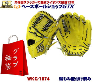 送料無料 福袋 ハイゴールド 硬式グラブ福袋 WKG-1074 ナチュラルイエロー 二遊間用 サイズC-3 硬式グラブを含めて9点セット 技極プロレザー 最高峰 高校野球対応グローブ 02P03Dec16