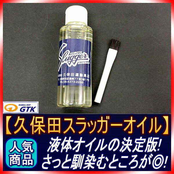 久保田スラッガー E-17 スラッガーオイル 定番グラブオイル 液体タイプで浸透性が高いです【GTK】【野球用品 メンテナンス オイル】02P03Dec16