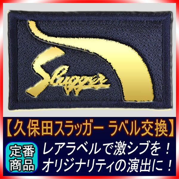 久保田スラッガー ラベル交換 在庫限りのレアラベル 久保田スラッガーグラブ限定 02P03Dec16