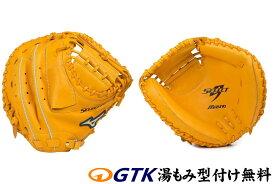 ミズノ 1AJCR16600 軟式用キャッチャーミット HG-3型 セレクト9 シリーズ 一般用 野球 軟式 型付け無料 学生野球対応 総体 GTK 02P03Dec16