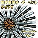 送料無料 受注生産 ミズノ MIZUNO 2TH29100 硬式用金属バット オーダーバット TYPE-V ミズノプロ 高校野球対応 野球用…