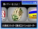 【久保田スラッガー】軟式スペシャルオーダーグラブ/グローブ作成権利【グローブ 野球 軟式 型付け無料 GTK】02P03Dec16