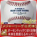 【ROMLB】romlb6 メジャーリーグ公式球 実際に使われているオーセンティックアイテムです!【GTK】 【野球用品 硬式 ボール】02P03Dec16
