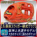 久保田スラッガー 硬式グローブ 三遊間用 KSG-24PS Fオレンジ K7ラベル 硬式内野手用グラブ タイガース上本ファン必見 操作性の良い中間サイズの内野用グラブにNEWウェブです【グローブ 野球