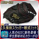 【久保田スラッガー】KSM-622 ブラック 一般軟式用 癖のないポケットが人気のキャッチャーミットです【GTK】02P03Dec16