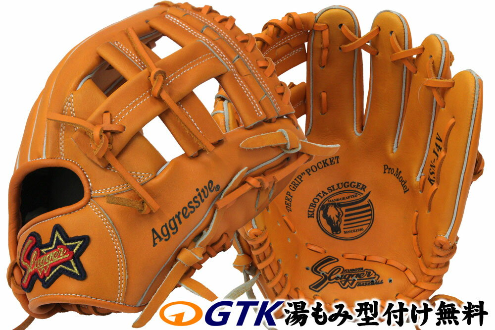 久保田スラッガー 少年軟式用グローブ KSN-J4V W-48 オレンジ ジュニア用では大型サイズモデル オールラウンド向け J号球対応 入学祝い 卒業祝い 学童 子供用 プレゼント 野球用品 GTK
