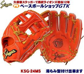 送料無料 久保田スラッガー 硬式グローブ 内野手 KSG-24MS Fオレンジ 二遊間向け 使いやすいサイズ 高校野球対応 一般用 学生用 プレゼント 野球用品 GTK