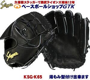 送料無料 久保田スラッガー 硬式グローブ 投手用 KSG-K65 ブラック×ブラック紐 24PSと同じポケットを持つ内野ベースの投手用 高校野球対応 一般用 学生用 プレゼント 野球用品 GTK 02P03Dec16