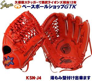 送料無料 久保田スラッガー少年野球軟式グローブ KSN-J4 Fオレンジ ジュニア用では大き目サイズモデル 内野向けのオールラウンドモデル J号球対応 学童 子供用 プレゼント 野球用品 GTK キャ