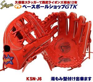 送料無料 久保田スラッガー少年野球軟式グローブ KSN-J6 Fオレンジ ジュニア用では中間サイズモデル エッジ付きウェブの内野向けモデル J号球対応 学童 子供用 プレゼント 野球用品 GTK キャ