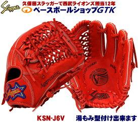 送料無料 久保田スラッガー少年野球軟式グローブ KSN-J6V W-17 Fオレンジ ジュニア用では中間サイズモデル オールラウンド向け J号球対応 学童 子供用 プレゼント 野球用品 GTK 02P03Dec16