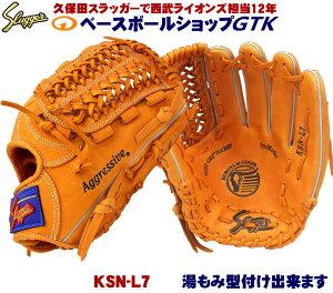 送料無料 久保田スラッガー 軟式 グローブ KSN-L7 KSオレンジ 投手・オールラウンド用 迷ったらこれを選ぼう M号球対応 一般用 学生用 プレゼント 野球用品 GTK
