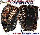 送料無料 久保田スラッガー 硬式グローブ 外野手 KSG-SPB ブラック やや小さめで深めのポケット 高校野球対応 一般用 …