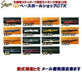 久保田スラッガー 軟式用 皮ヒモ 約1.6m メンテナンス用品 革紐 皮紐 革ひも 皮ひも 革ヒモ