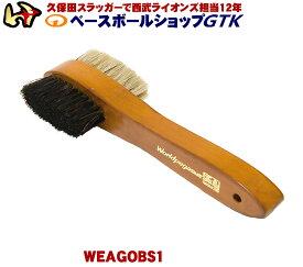 メール便送料無料 ワールドペガサス メンテナンス用品 両面ブラシ WEAGOBS1 汚れ落としと仕上げ磨きがこれ一つ GTK 02P03Dec16 キャッシュレス5%還元