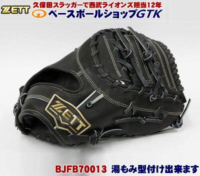 送料無料ゼットネオステイタスBJFB70013ブラック少年軟式用一塁手用高学年〜中学生用革質最高のゼットをおすすめします野球用品軟式野球グローブ02P03Dec16キャッシュレス5%還元