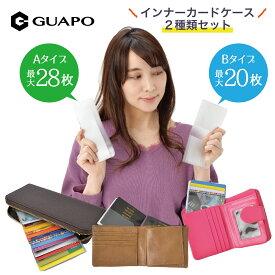 【雑誌「mina」掲載】 2020年改良 収納枚数大幅アップ Ver.2 カードケース インナーカードケース 2種類 セット【どんな財布にも使える】 GUAPO 薄型 半透明 カード入れ ウォレットイン スリムカードケース クレジットカードケース