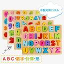 【限定セール2080→1880円】【送料無料】木製パズル 木のおもちゃ 知育玩具 アルファベット ABC 数字 計算 パ…