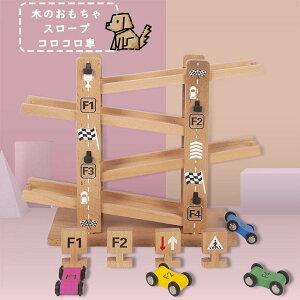 【送料無料】木のおもちゃ スロープ 車 転がす コロコロ 知育玩具 おもちゃ 玩具 木製 知育 遊び 知育玩具 組み立て 教育玩具 脳トレ 男の子 女の子 子ども 子供