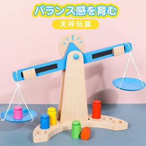 【送料無料】知育玩具 天秤 木製 てんびん 木のおもちゃ 重さ 学習 物理学 バランス 重り バランス感 子供 キッズ バランスゲーム 子ども 幼児 知育 おもちゃ オモ