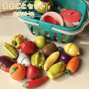 【送料無料】充実の30点セット おままごとセット ままごと プラスチック ごっこ遊び おもちゃ 収納 バスケット 切れる 野菜 やさい 果物 さかな まな板 包丁 でお料理!プレゼント 誕生日 お