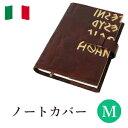 イタリア製 Officina Libris ノートカバー M・A5サイズ 革【イタリア 本革 レザー 手帳 ブックカバー 手帳カバー ノート ダイアリー 日…