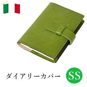 手帳カバー ダイアリーカバー SSサイズ 2021年度年版ダイアリー付 イタリア製 本革 手作り オリジナル 2021年度 ブックカバー 名入れ 日記 イタリアンレザー ギフト プレゼント ブランド お祝