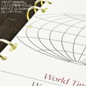 ディアルペル システム手帳用 リフィル A5 カレンダーセット 2021年度年カレンダー イタリア製 システム手帳 手帳メーカー 老舗 ブランド DIARPELL 2021年度 リフィル ギフト プレゼント クリスマスプレゼント