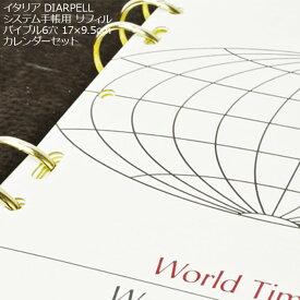 ディアルペル システム手帳用 リフィル バイブルサイズ カレンダーセット 2021年度年カレンダー イタリア製 システム手帳 手帳メーカー 老舗 ブランド DIARPELL 2021年度 リフィル ギフト プレゼント クリスマスプレゼント