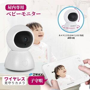 ベビーモニター ベビーカメラ 見守りカメラ 赤ちゃん ペット 留守番 ワイヤレス 出産祝い 遠隔操作 小型 遠隔 無線 温度設定アラーム 充電式 防犯カメラ 監視カメラ 小型 対話マイク
