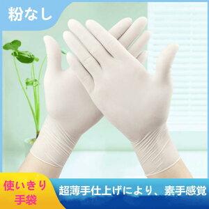 9寸 丈夫 ニトリル製 使い捨て手袋 粉なし 使い切り手袋 ニトリル手袋 料理に使える手袋 丈夫 500枚入り