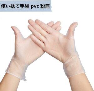 使い捨て手袋 pvc 粉なし 極薄 品薄 100枚 箱入り 抗菌 メンズ レディース 料理 清掃 食品加工 予防対策 ゴム ビニール 使いきり手袋