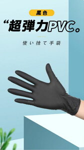 使い捨て手袋 pvc 黒いブラック 粉なし 極薄 品薄 300枚セット 箱入り 抗菌 料理 清掃 食品加工 予防対策 ゴム ビニール S/M/L/XL 使いきり手袋 手荒れ防止 作業用