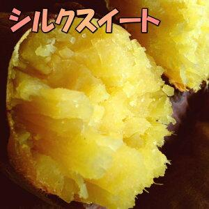 3箱まで送料同一☆シルクスイート5kgリピートに!☆さつまいも!甘くなめらかな食感(絹芋)甘くなめらかなサツマイモ(さつま芋)☆養豚場が良質な堆肥をふんだに使用し栽培したさつまいも☆千