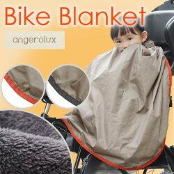 アンジェロラックス自転車用ブランケット防寒撥水加工