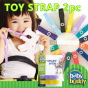 【メール便OK】Baby Buddy ベビーバディ おもちゃストラップ(トイストラップ マルチクリップ アクセサリー 出産祝い …